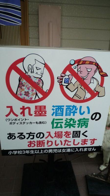 Onsen meijin morimachi dream for Onsen tattoos allowed